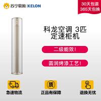 【苏宁易购】Kelon/科龙空调 KFR-72LW/VIF-N2(3D03) 3匹定速柜机 二级能效