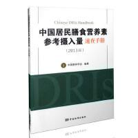 中国居民膳食营养素参考摄入量速查手册(2013版) 9787506675444