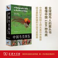 年度十大自然好书《中国鸟类图鉴》:鸟类世界的《新华字典》 赵欣如 主编 商务印书馆