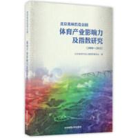 【正版二手书9成新左右】北京奥林匹克公园体育产业影响力及指数研究(2008-2015 北京奥林匹克公园管理委员会 北京