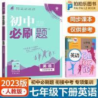 初中必刷题七年级下册英语 初一人教版2021