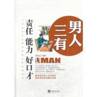【二手书8成新】男人三有:责任 能力 好口才 李会言著 海潮出版社