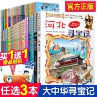 3本大中华寻宝记全套25册环球外国科学漫画书系列北京广东上海香