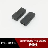 USB2.0 Type-C母对母直通头转接头 type-C孔对孔充电数据线转换头