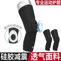 准者防撞护膝男女篮球足球防摔运动骑行健身保护膝盖防滑护具