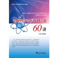 物理高考复习精要60讲(全国名校镇海中学物理高考复习教程)