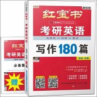 红宝书・2021考研英语写作180篇(图画+话题)(备考范文+核心词汇+重点句式+三段式框架)(套装共2册)