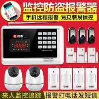 柯泰GSM防盗报警器家用店铺门窗红外线感应家庭无线WiFi安防系统