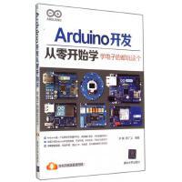 Arduino开发从零开始学(学电子的都玩这个)