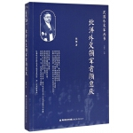北洋外交领军者颜惠庆/民国外交家丛书