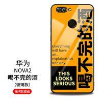 华为nova5手机壳nova4玻璃保护套nova3/3e/3i/4e个性创意nova2s/2plus