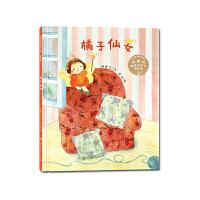 汤素兰图画书系列・精装版:橘子仙女