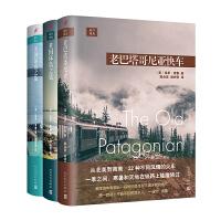 远行译丛:(老巴塔哥尼亚快车+美国深南之旅+英国环岛之旅)(3本套装)(精装)