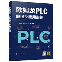 欧姆龙PLC编程及应用实例