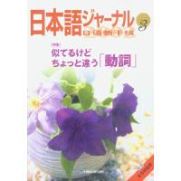 2002日本新干线.3(附磁带2盘)