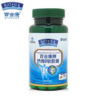 百合康钙维D软胶囊1.1gx30粒 补钙及维生素D