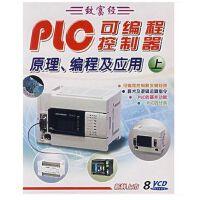 原装正版!8VCD-PLC可编程控制器原理 、编程及应用(上) 培训