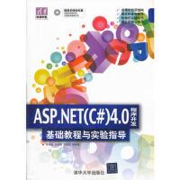 【二手旧书9成新】ASP.NET(C#)4.0 程序开发基础教程与实验指导-邵良杉-9787302273905 清华大