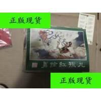 【二手旧书9成新】勇擒红孩儿 /陈安民绘 湖南美术出版社