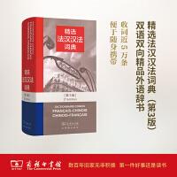 精选法汉汉法词典 (第三版) 商务印书馆