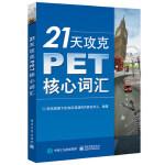 21天攻克PET核心词汇(双色)