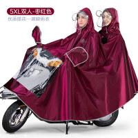 双人雨衣电动车加大加长电动摩托电瓶车雨衣双人超大特大号加大加厚加长加宽防水遮脚雨披 XXXXL
