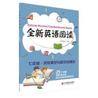 全新英语阅读:七年级・完形填空与首字母填空