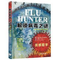 解锁病毒之谜 9787504671196 中国科学技术出版社 [美]RobertG.Webster