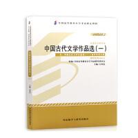 【正版】自考教材 自考 00532 中国古代文学作品选(一)2013年版 方智范 外语教学与研究出版社