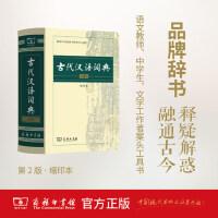 古代汉语词典.第2版(缩印本) 商务印书馆