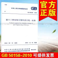 GB 50158-2010 港口工程结构可靠性设计统一标准