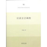汉语方言调查
