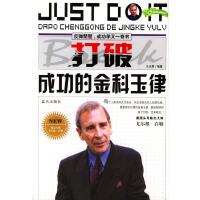 【旧书二手书8新正版】 打破成功的金科玉律  9787801582980 王永君著 蓝天出版社