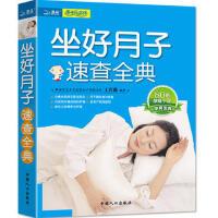 【二手书8成新】坐好月子速查全典 王若薇著 中国人口出版社