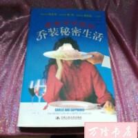 【二手旧书85成新】美食评论家的乔装秘密生活 /[美]雷克尔 著;黄芳田 译 中国人民大学出版社