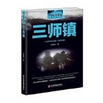 三师镇 肖林军 9787504765598 中国财富出版社