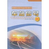 (教材)车站信号(中专)(铁路职业教育铁道部规划教材)
