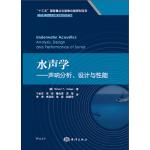 水声学――声呐分析、设计与性能