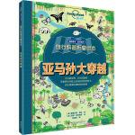 旅行科普折叠绘本:亚马孙大穿越(孤独星球童书系列)
