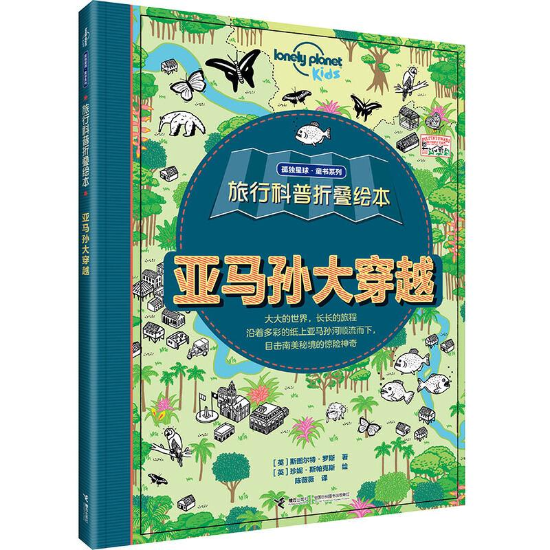 旅行科普折叠绘本:亚马孙大穿越(孤独星球童书系列) 孤独星球品牌童书(Lonely Planet kids)。把大大的世界装进小小书里,在纸上完成你不可能完成的旅行。带孩子畅游亚马孙河,让孩子对这个世界时刻保持好奇之心。