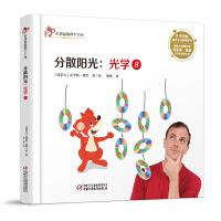 中少阳光图书馆 红袋鼠物理千千问・分散阳光:光学8