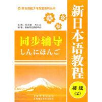 【旧书二手书8成新】新日本语教程同步辅导 初级2新日语能力考配套系列丛书 新世界日语教研组 上海教