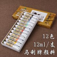 马利牌中国画颜料盒装牡丹山水画绘画颜料12ml染料水墨画12色