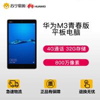 【苏宁易购】华为(HUAWEI)M3 青春版 8.0英寸平板电脑(3G 32G LTE MSM8940 苍穹灰)