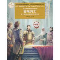 意林经典名著馆系列:圆桌骑士 (美) 霍华德・派尔著 9787549818983