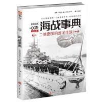 二战德国的巡洋作战/战争事典005 查攸吟 著