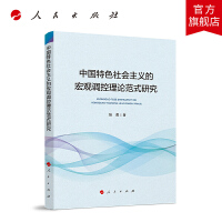 中国特色社会主义的宏观调控理论范式研究 人民出版社