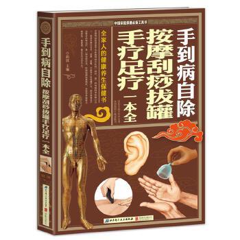 手到病自除·按摩刮痧拔罐手疗足疗一本全(全家人的健康养生保健书)
