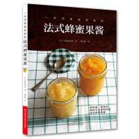年四季都能做的法式蜂蜜果酱 蜂蜜果酱制作书籍 纯天然手作果酱 令水果食材搭配 鲜榨果汁配方书 自制饮料果汁配方