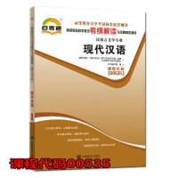 自考通辅导 现代汉语 0535 00535 考纲解读与全真模拟演练 自考通 0535 00535 同步强化练习 课后习题